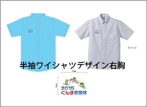 半袖ワイシャツデザイン右胸☆☆