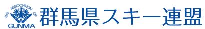 群馬県スキー連盟オフィシャルサイト